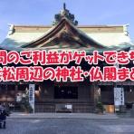 『【合格祈願】受験シーズン到来!浜松近隣の学問にご利益のある神社・仏閣をまとめてみたよ!』の画像