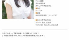 【元乃木坂】琴子さん、プロフィールの資格がwwwwwwwwwwwww