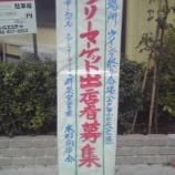 『10月4日戸田市本町通り商店会ウィング祭でのフリーマーケット出展者募集です』の画像