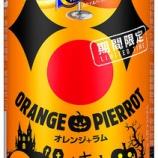 『【期間限定】今年のハロウィンもオレンジとグリーンで盛り上げよう!「アサヒカクテルパートナー 」』の画像