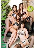ディープレズビアン 〜禁断の母娘〜