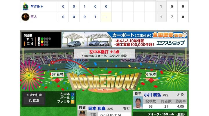 【動画】<巨人×ヤクルト 21回戦> 岡本和真、勝ち越しの第29号3ラン!【巨4-1ヤ】