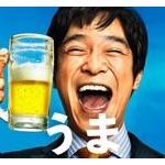 おまえら「ビールのCMで喉のアップ映してゴクゴク効果音入れるのは禁止!」