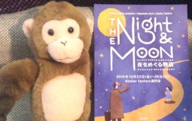 『「The Night&MooN」 終了です。』の画像