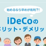 『【自分年金】iDeco加入者数がめちゃくちゃ伸びて3年足らずで30万人→138万人に増加!まだiDeCoやってない人いるの?』の画像