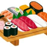 『寿司ネタで打線組んだwwww』の画像