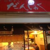 お客のニーズに合った十条の回転寿司?「だんしゃく」はお勧め!のサムネイル