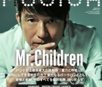 """【欅坂46】ミスチル桜井さんの口から欅坂46の""""サイレントマジョリティー""""という言葉が…!"""