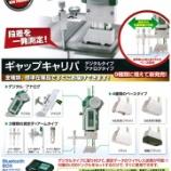 『【新商品】ギャップキャリパシリーズ@新潟精機㈱【測定工具】』の画像