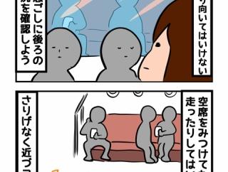 混んでいる電車でさりげなくスマートに座る方法