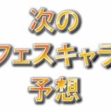 『【ドラガリ】※ネタバレ注意※次のフェスキャラ予想!』の画像