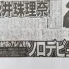 昨年総選挙1位デビュー11年目松井珠理奈全曲作詞のアルバム発売ソロデビュー