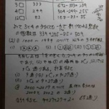 『2017年岐阜大学文理共通1番【数学A】順列~試験会場ではある意味いちばんドキドキするタイプ』の画像