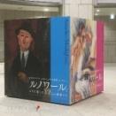 オランジュリー美術館コレクション ルノワールとパリに恋した12人の画家たち: 横浜美術館