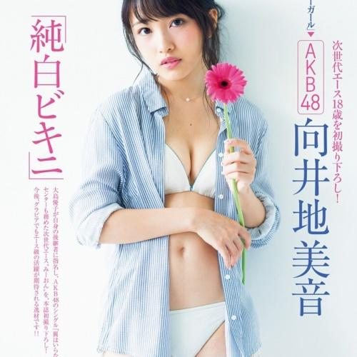 【向井地美音エロ画像150枚!】みーおん最新水着パンチラおっぱい巨乳AKB48エロ動画画像!
