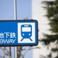 1915年5月23日、「日本初の地下鉄の開通日」