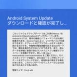 『Nexus 7(2013年 Wi-Fi)に、Android6.0 marshmallowが降ってきた!』の画像