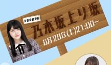 【乃木坂46】ゲストは4期生 田村真佑!久保史緒里の『LINE LIVE』が 29日(土)よる9時~に決定!