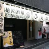 『【うどん】麺匠酒場ひらお(東京・東十条)』の画像