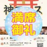 『『広島!!八百万の神喜劇!!終演!!』』の画像