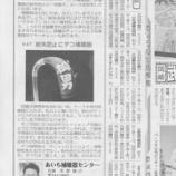 『東海愛知新聞連載47回【紛失防止にデコ補聴器】』の画像