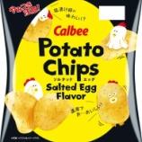 『【ファミマ限定】海外で爆発的にヒットした人気フレーバー!塩漬け卵の味わいを再現した「Potato Chips Salted Egg Flavor」』の画像