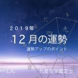 『【はまつー占い】2019年12月の運勢アップのポイントをチェック! by 九星気学鑑定士 よっち』の画像