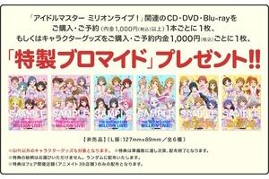 【ミリマス】7月29日より「アイドルマスター ミリオンライブ! ありがとう!39フェア in animate」開催決定!