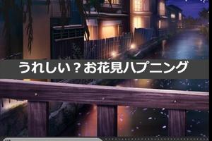 【グリマス】PSL編シーズン5 ARRIVE[第9話]うれしい?お花見ハプニング
