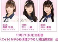 10/21配信「8がやらねば誰がやる!」に新メンバーの鈴木優香が出演!