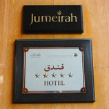 『ドバイ アラビアンなホテル ジュメイラ・ミナ・アサラム に来た訳は・・・ブルジュ・アル・アラブへ向かいます』の画像