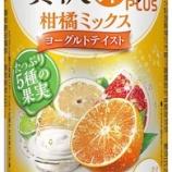 『【期間限定】「アサヒ贅沢搾り 期間限定柑橘ミックスヨーグルトテイスト」 「同ベリーミックスヨーグルトテイスト」』の画像