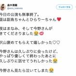 『元乃木坂46 畠中清羅『今野さんが舞台を観に来てくださりました!』』の画像