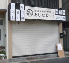 香里新町に「あじむどり」が1/28(火)オープンへ。湯浅醤油の唐揚げ専門店
