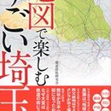 『地図で楽しむすごい埼玉』の画像
