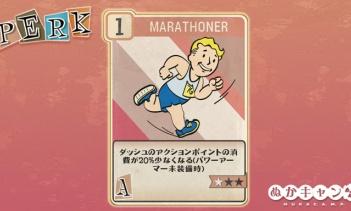 Fallout 76:Marathoner(Agility)