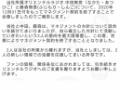 【画像】吉本が西野にマジギレしてることが一目で分かるソースが発見される