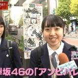 『欅坂46『アンビバレント』「1,000人に聞いた今年の1曲ランキング」第5位にランクイン!』の画像