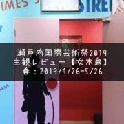 【女木島】超絶おすすめ&アクセス良好。瀬戸内国際芸術祭2019春