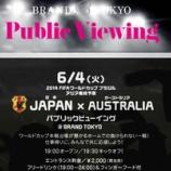 『BRAND TOKYOで6.4(火)にサッカー日本代表戦のパブリックビューイングをするとのこと』の画像
