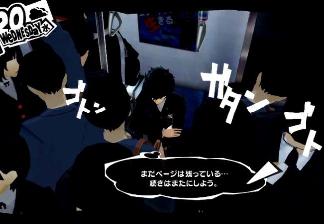 【ペルソナ5】ショートムービー、電車で読書編公開