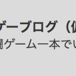 格ゲーブログ(仮)の2016年振り返り 【海外の反応】
