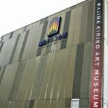 『輪島キリコ会館(WAJIMA KIRIKO ART MUSEUM)』の画像