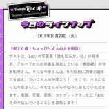 『「レコメン!」に今泉佑唯が出演!菅井友香とは別の火曜日に出演』の画像