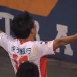 『[愛媛FC] 後半AT 途中出場のFW丹羽詩温 劇的ゴール!! 後半怒涛の3得点 大逆転勝利で今季初の3連勝!!』の画像