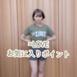『[イコラブ] 大場花菜 はなまるきぶん『踊ってみてない』 (4/10)【はなちゃん】』の画像