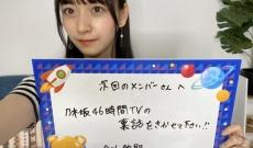 【速報】こんな時間に乃木坂公式が更新される・・・