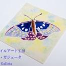 ◆タイル◆生徒作品◆オオムラサキ◆