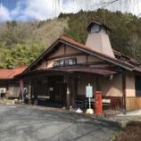 『【温泉巡り】No.143 加田の湯 (島根県飯石郡飯南町)』の画像