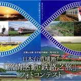 『『旅情感動・鉄路之旅』フォトコンテストを2018年3月20日から日本と台湾で同時開催』の画像
